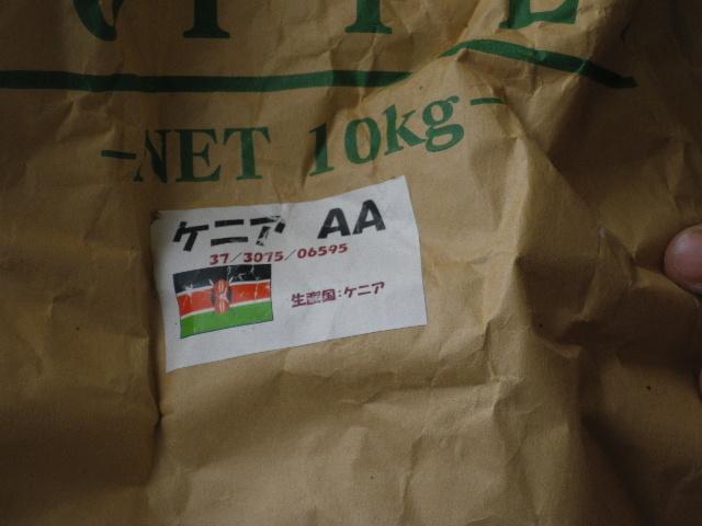 使用する豆ケニア